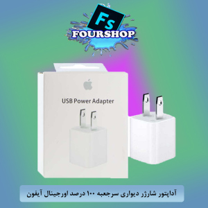 iPhone 100 Percent Original On Box Wall Charger Adapter